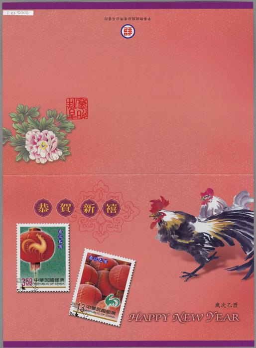 Carte de vœux de la Chine où l'on peut lire : « Happy New Year » [Bonne année]. Musée canadien de l'histoire, 2005.17.1