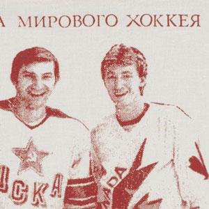 Fanion soviétique Gretzky-Tretiak